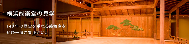 Plan your visit to Yokohama Noh Theater. Experience the 140 years of history embedded in the stage.