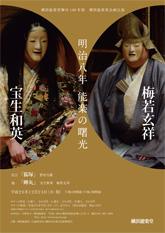 nougaku_no_shokou