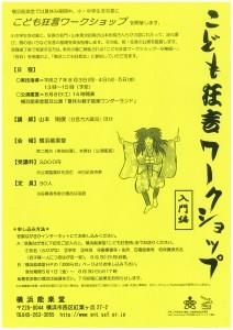 H27横浜能楽堂こども狂言ワークショップ入門編