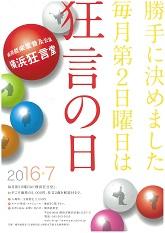 28kyogendo_annual