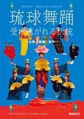 琉球舞踊 受け継がれる伝統