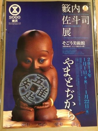 やまとぢからポスター