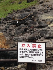 殺生石の立入禁止看板
