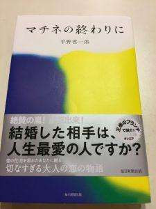 書籍『マチネの終わりに』